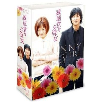 A Funny Wild Girl DVD Box 1