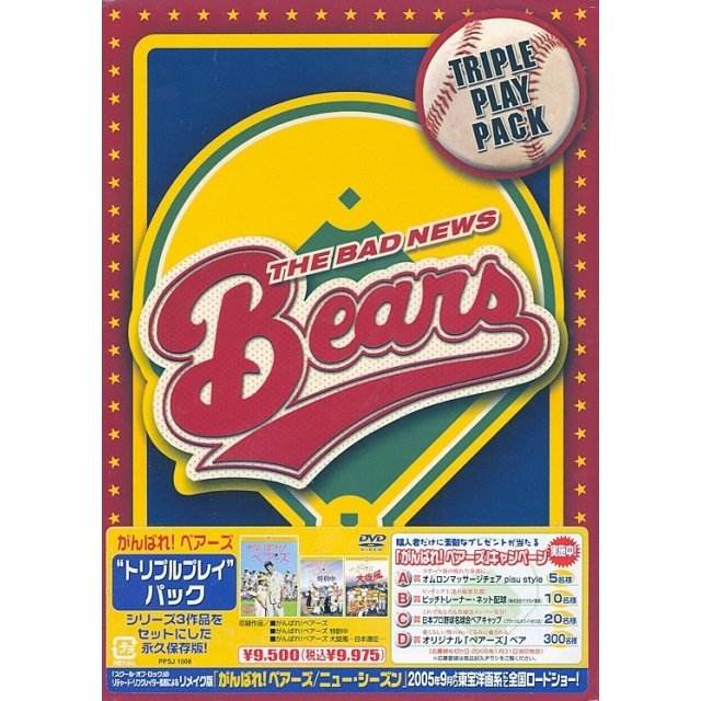 The Bad News Bears Triple Play Pack [Limited Edition]