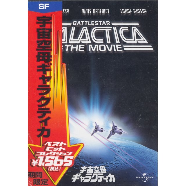 Battlestar Galactica [low priced Limited Release]
