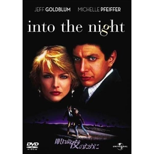 Into The Night [low priced Limited Release]