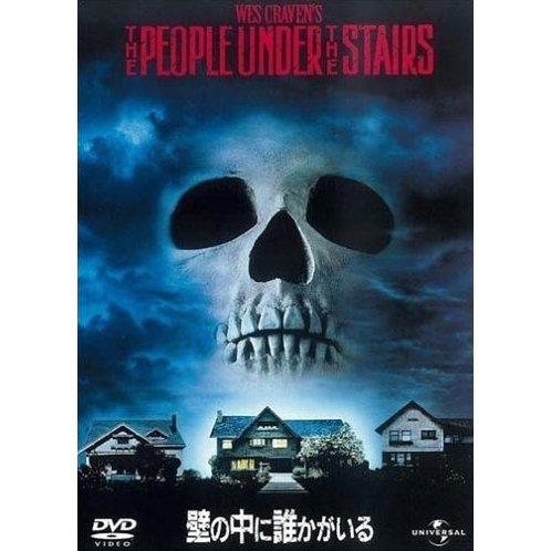 The People Under the Stairs [low priced Limited Release]