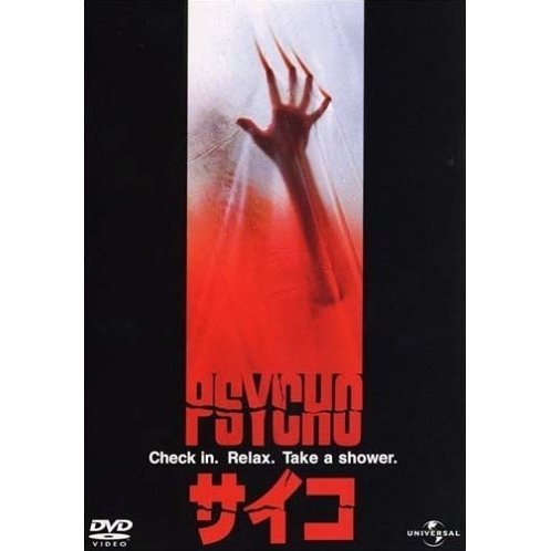 Psycho [low priced Limited Release]