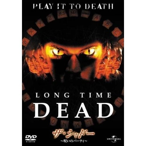Long Time Dead [low priced Limited Release]