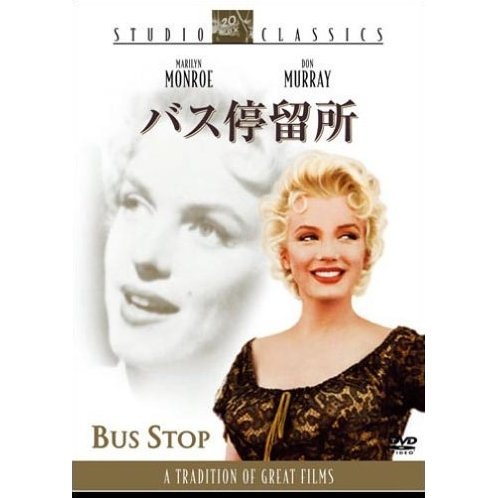 Bus Stop [Limited Pressing]