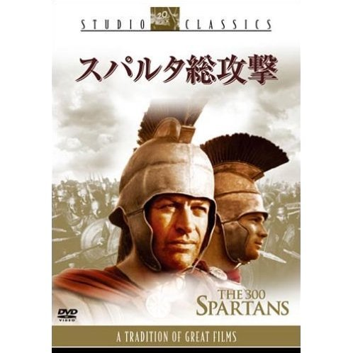 The 300 Spartans [Limited Pressing]