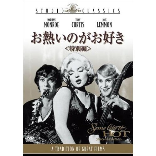Some Like It Hot Special Edition [Limited Pressing]