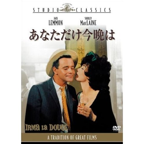 Irma La Douce [Limited Pressing]
