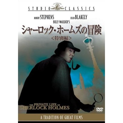The Private Life of Sherlock Holmes Special Edition [Limited Pressing]