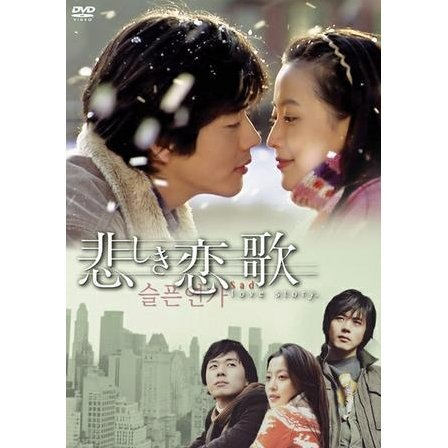 Sad Love Story DVD Box 1