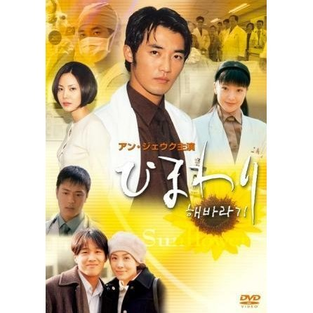 Sunflower DVD Box