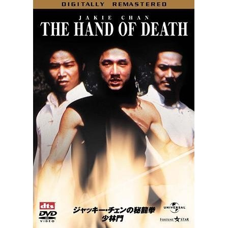 The Hand Of Death / Countdown In Kung Fu Digitally Remastered