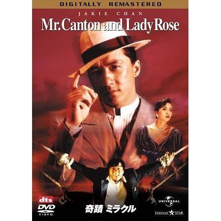 Miracle / Mr. Canton & Lady Rose Digitally Remastered