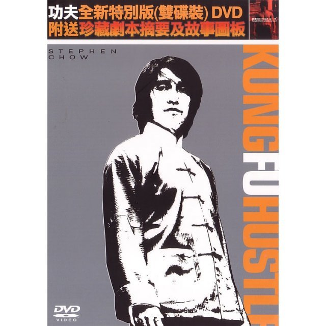 Kung Fu Hustle [Special 2-Disc Edition]