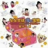 Nanase wa Boku no Takaramono - Single + DVD Best Album [CD+DVD]