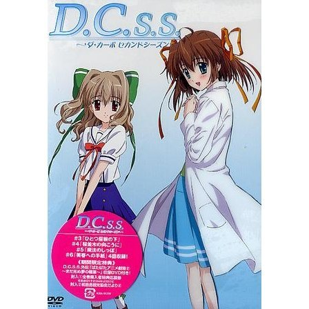 D.C.S.S. - Da Capo Second Season DVD II [Limited Edition]