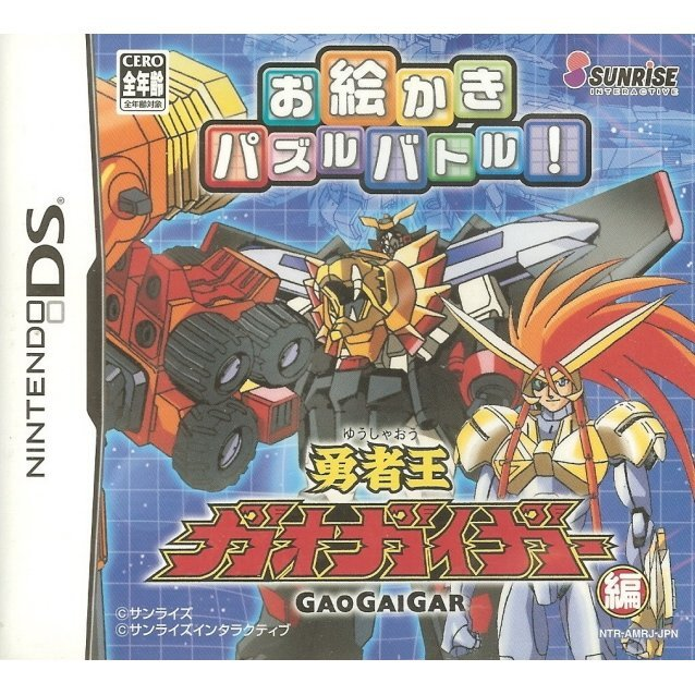 Oekaki Puzzle Battle Vol. 1: Yuusha-Oh GaoGaiGar Version