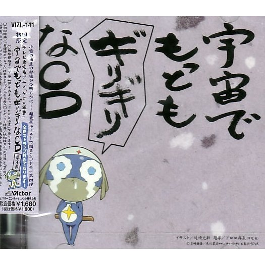 Keroro Gunso - Uchu de Mottomo Girigiri na CD Vol.4 [Limited Edition]