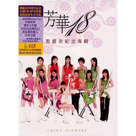 China Flowers Teresa Teng Memorial Album [CD+DVD]