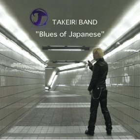 Blues of Japanese