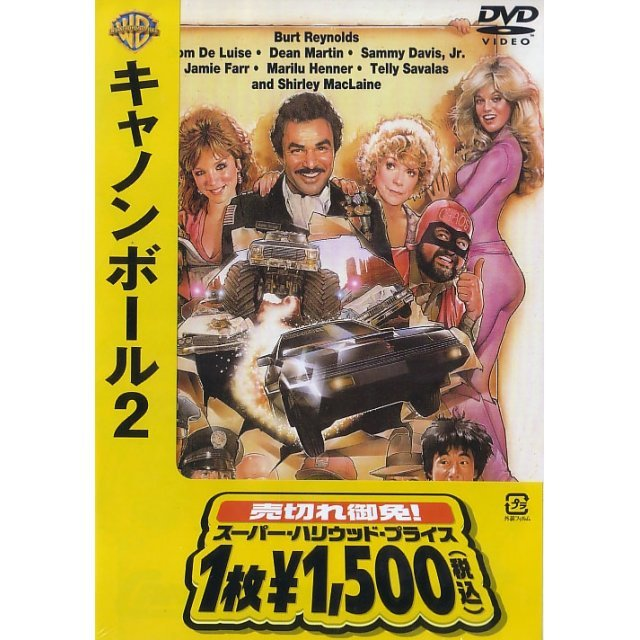 Cannonball Run II [low priced Limited Release]