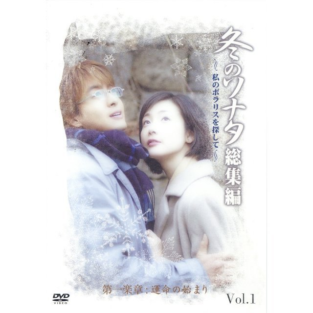 Winter Sonata Soshuhen - Watashi no Polaris wo Sagashite vol. 1