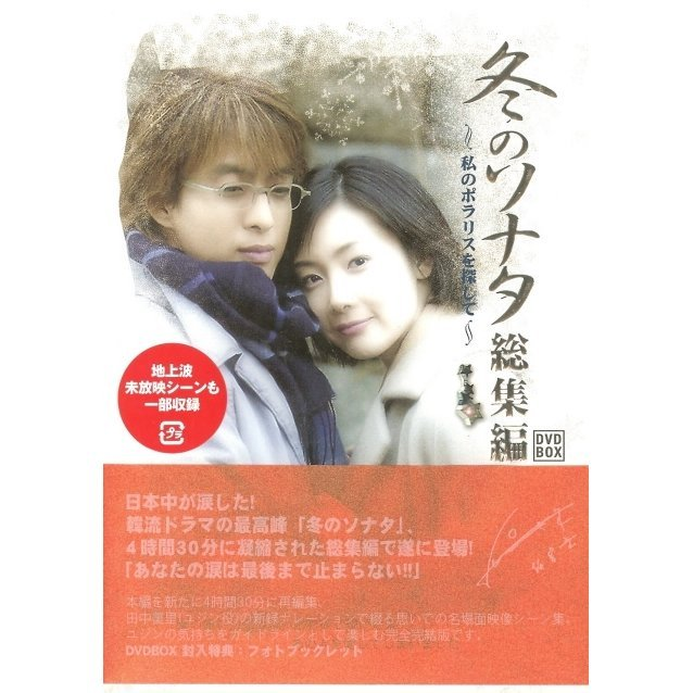 Winter Sonata Soshuhen - Watashi no Polaris wo Sagashite DVD Box