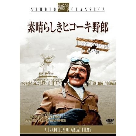 Those Magnificent Men In Their Flying Machine [low priced Limited Release]