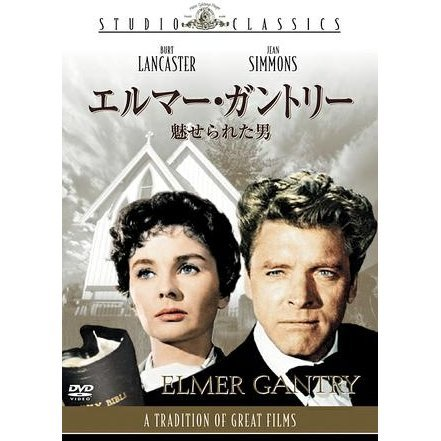 Elmer Gantry [low priced Limited Release]
