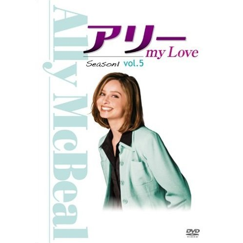 Ally McBeal Season 1 Vol.5 [low priced Limited Release]