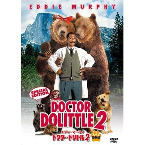 Dr. Dolittle 2 Special Edition [low priced Limited Release]