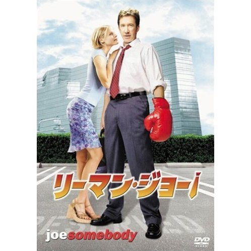 Joe Somebody [low priced Limited Release]