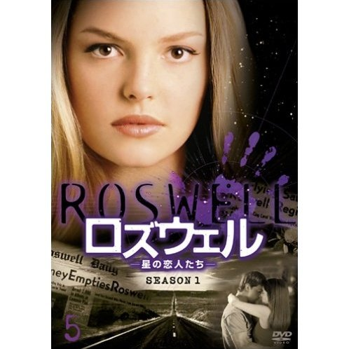 Roswell Vol.5 [low priced Limited Release]