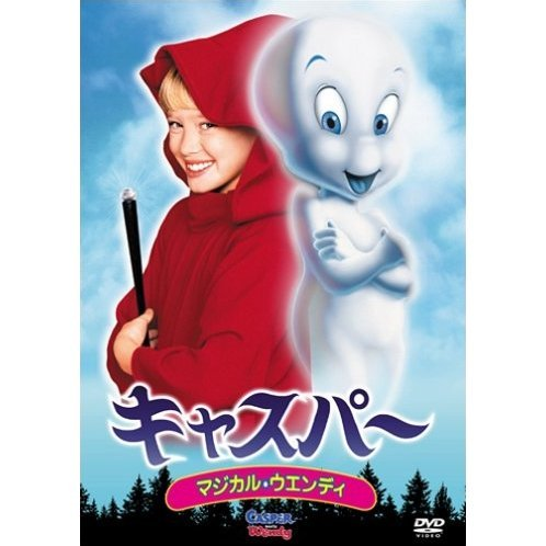 Casper Meets Wendy [low priced Limited Release]