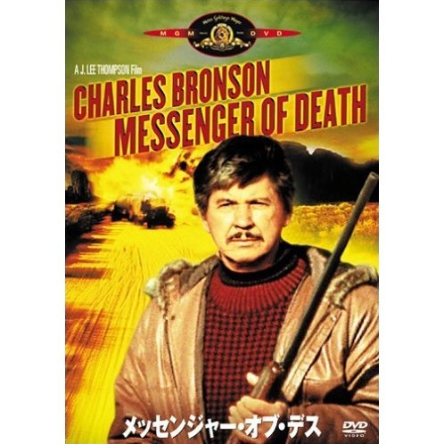 Messenger of Death [low priced Limited Release]
