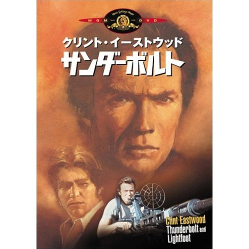 Thunderbolt & Lightfoot [low priced Limited Release]