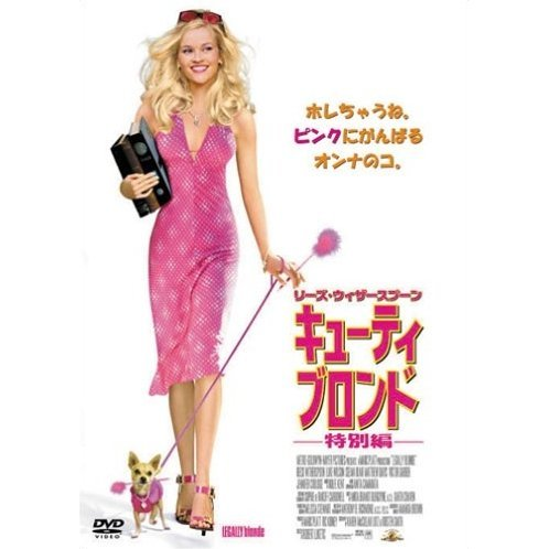 Legally Blonde Special Edition [low priced Limited Release]