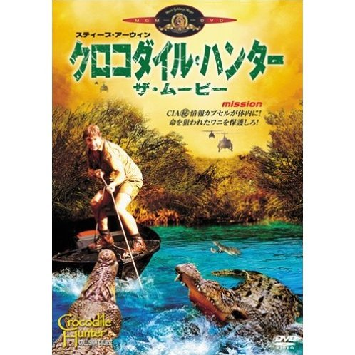 The Crocodile Hunter: Collision Course [low priced Limited Release]