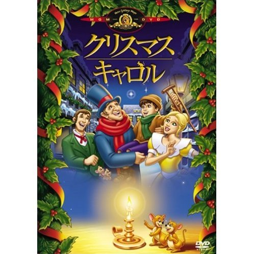 Christmas Carol The Movie [low priced Limited Release]
