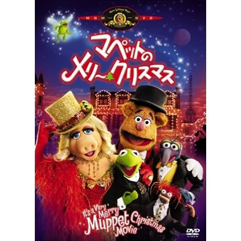 It's A Very Merry Muppet Christmas Movie [low priced Limited Release]
