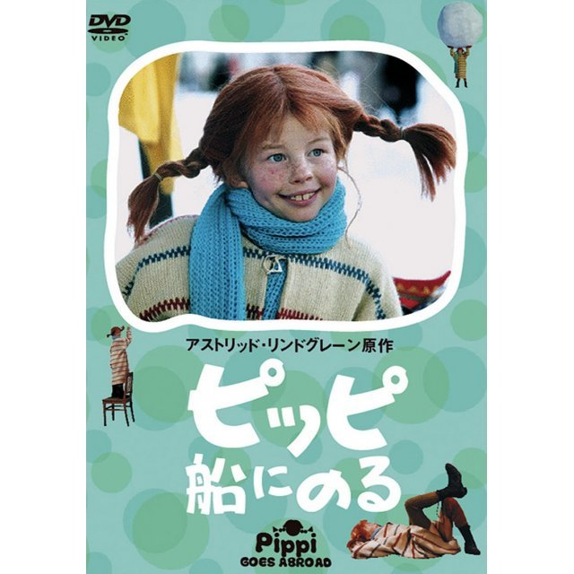 Pippi Goes Abroad