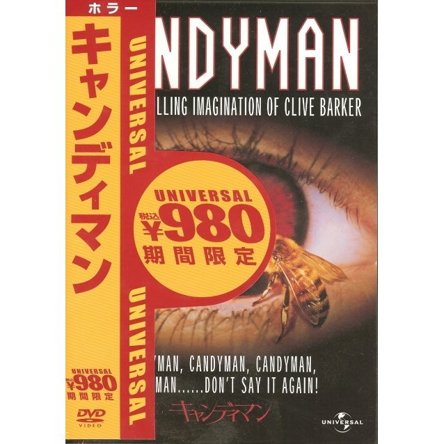Candyman [low priced Limited Release]
