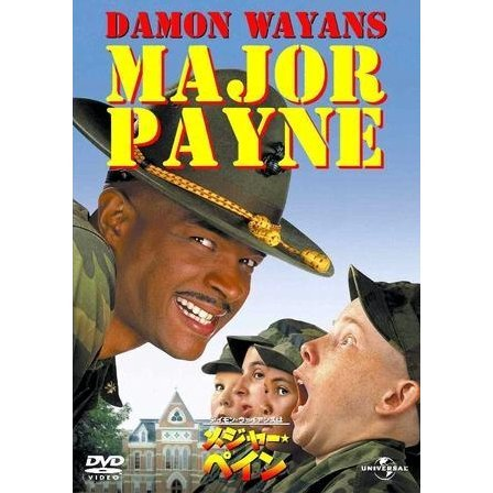 Major Payne [low priced Limited Release]