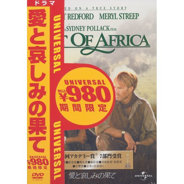 Out of Africa [low priced Limited Release]