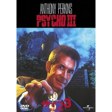 Psycho III [low priced Limited Release]