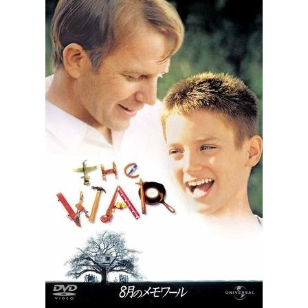 The War [low priced Limited Release]
