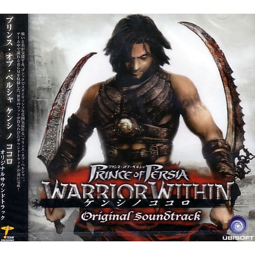 Prince of Persia Warrior Within - Original Soundtrack