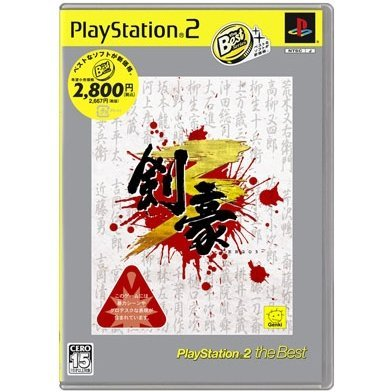 Kengo 3 (PlayStation2 the Best)