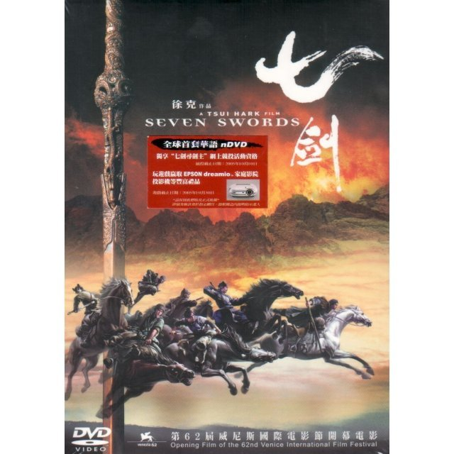 Seven Swords [2-Disc Special Edition]