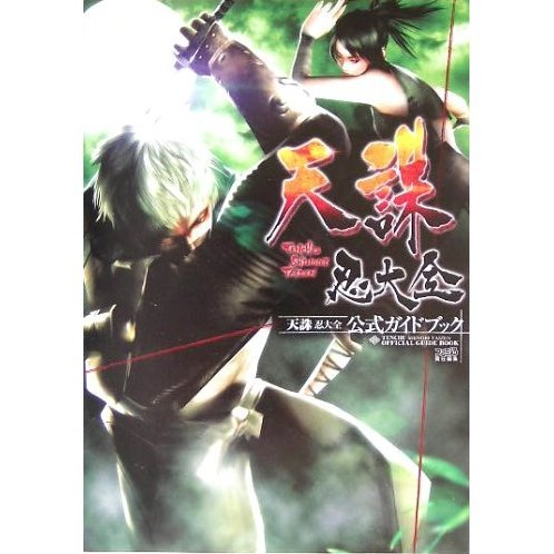 Tenchu: Shinobi Taizen Guide Book