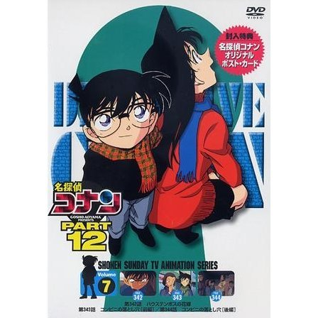 Detective Conan Part 12 Vol.7